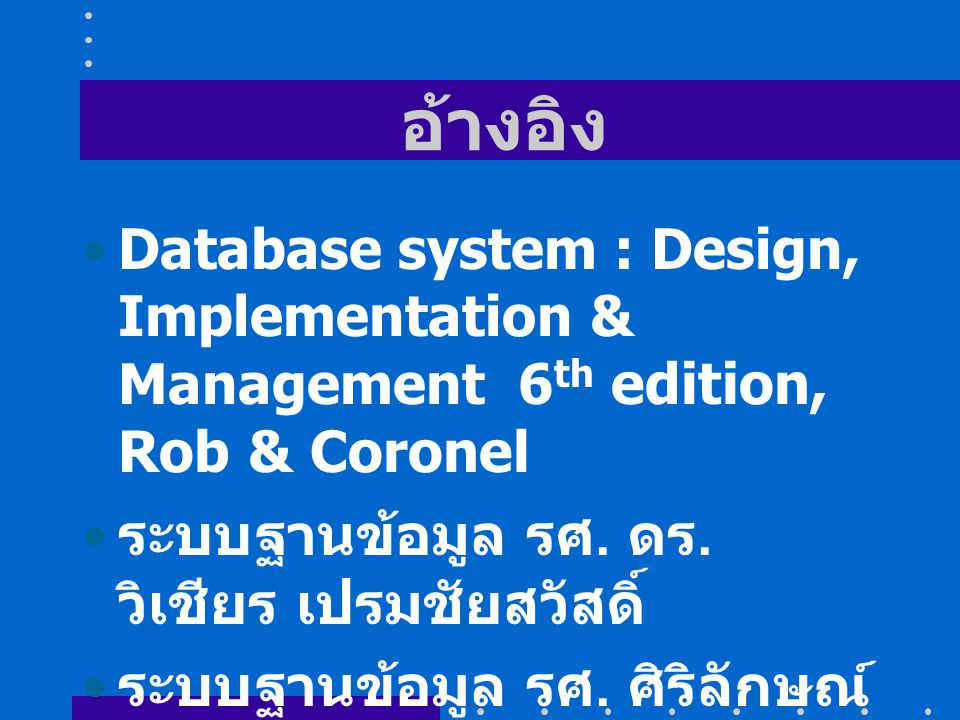 อ้างอิง Database system : Design, Implementation & Management 6 th edition, Rob & Coronel ระบบฐานข้อมูล รศ.