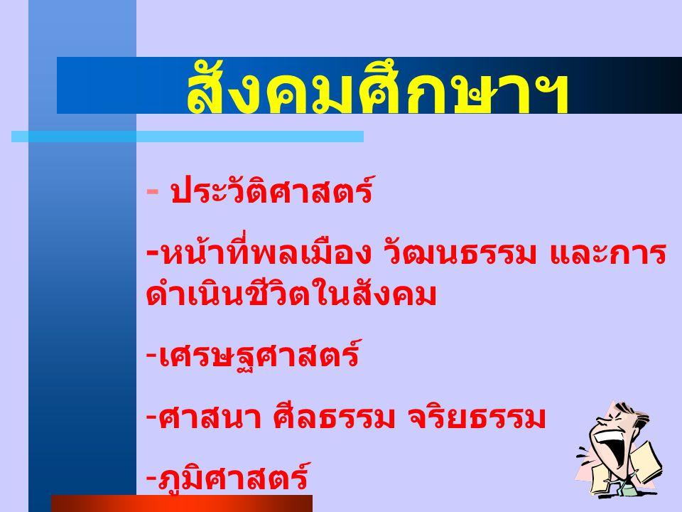 ภาษาไทย - หลักการใช้ภาษา - การอ่าน - วรรณคดีและวรรณกรรม - การฟัง การดู และการพูด - การเขียน