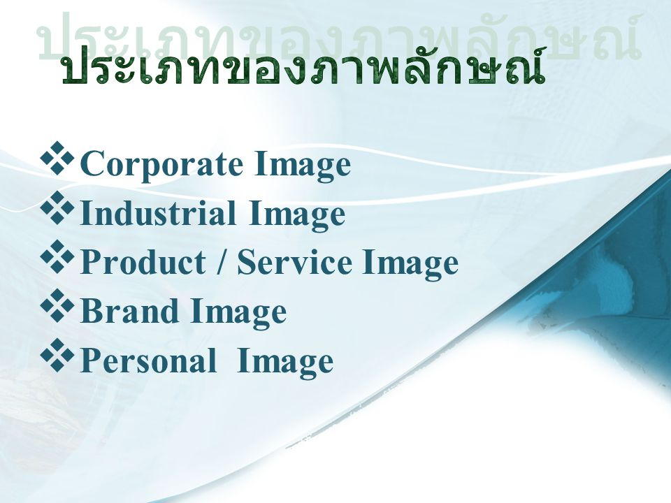  Corporate Image  Industrial Image  Product / Service Image  Brand Image  Personal Image