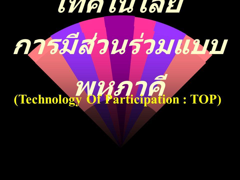 เทคโนโลยี การมีส่วนร่วมแบบ พหุภาคี (Technology Of Participation : TOP)
