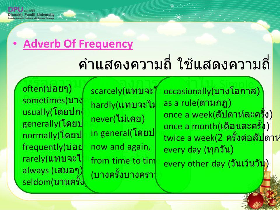 Adverb Of Frequency คำแสดงความถี่ ใช้แสดงความถี่ หรือความบ่อยของการกระทำใน Simple Present Tense often( บ่อยๆ ) sometimes( บางครั้ง ) usually( โดยปกติ