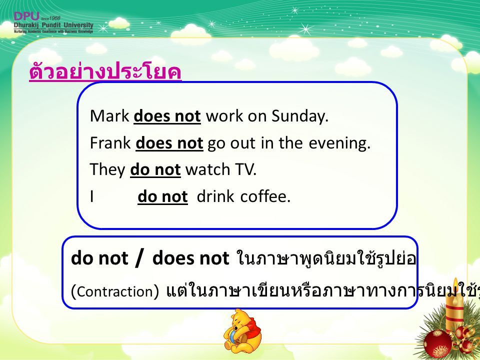ตัวอย่างประโยค Mark does not work on Sunday. Frank does not go out in the evening. They do not watch TV. Ido not drink coffee. do not / does not ในภาษ
