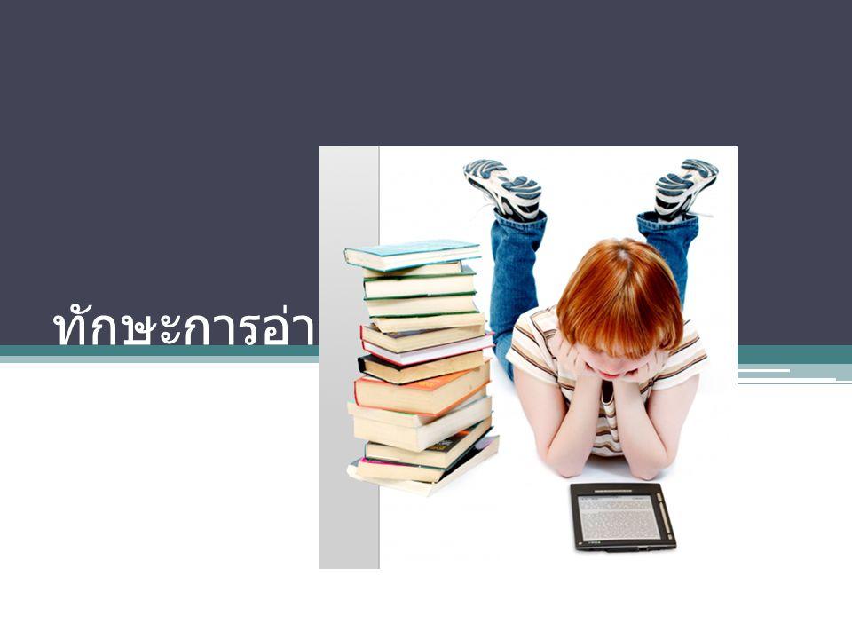 ความหมายของการอ่าน การออกเสียงตามหนังสือเพื่อให้ได้ความหรือ ความเข้าใจ หรือเพื่อสื่อความตามหนังสือนั้น หรือแม้ไม่ออกเสียงก็ทำความเข้าใจความหมาย ต่างๆ ตามหนังสือนั้น และยังมีความหมายถึง การสังเกตพิจารณาสิ่งต่างๆ ให้เข้าใจ ตลอดจน การคิดเกี่ยวกับความรู้ความเข้าใจนั้นอีกประการ หนึ่งด้วย