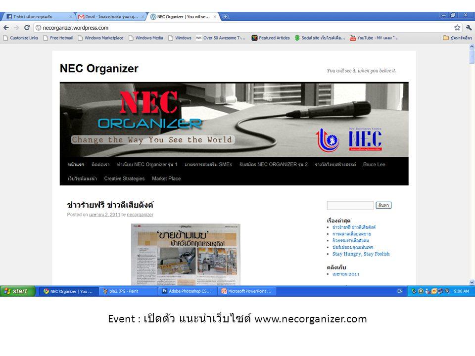 Event : เปิดตัว แนะนำเว็บไซต์ www.necorganizer.com