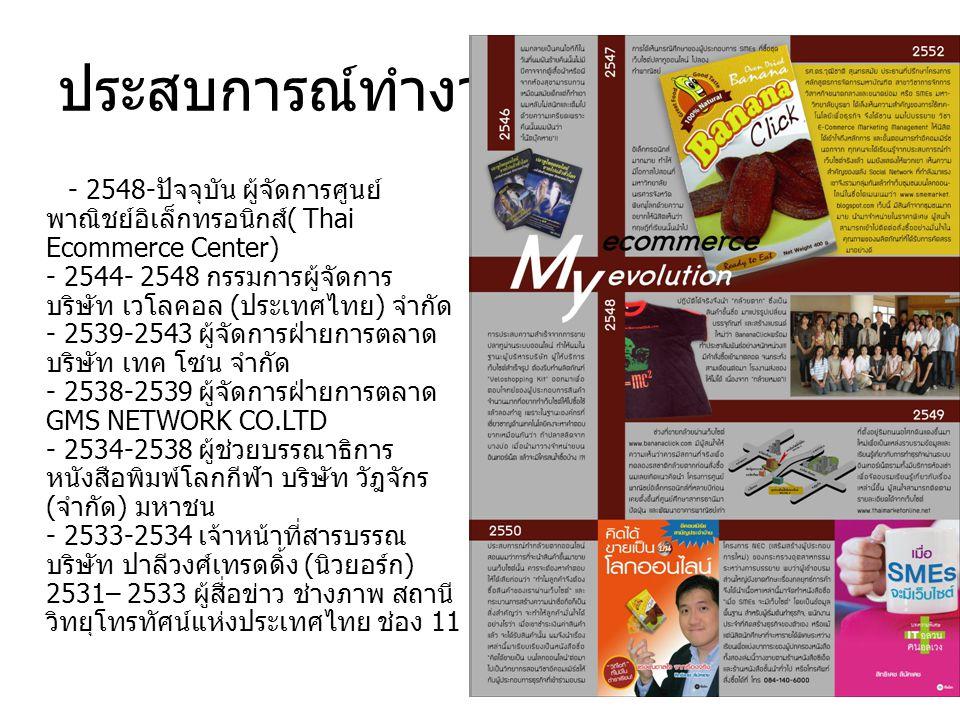 ประสบการณ์ทำงาน - 2548- ปัจจุบัน ผู้จัดการศูนย์ พาณิชย์อิเล็กทรอนิกส์ ( Thai Ecommerce Center) - 2544- 2548 กรรมการผู้จัดการ บริษัท เวโลคอล ( ประเทศไทย ) จำกัด - 2539-2543 ผู้จัดการฝ่ายการตลาด บริษัท เทค โซน จำกัด - 2538-2539 ผู้จัดการฝ่ายการตลาด GMS NETWORK CO.LTD - 2534-2538 ผู้ช่วยบรรณาธิการ หนังสือพิมพ์โลกกีฬา บริษัท วัฎจักร ( จำกัด ) มหาชน - 2533-2534 เจ้าหน้าที่สารบรรณ บริษัท ปาลีวงศ์เทรดดิ้ง ( นิวยอร์ก ) 2531– 2533 ผู้สื่อข่าว ช่างภาพ สถานี วิทยุโทรทัศน์แห่งประเทศไทย ช่อง 11