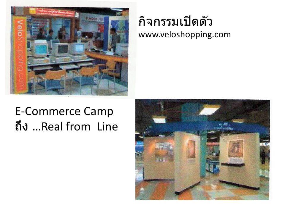 E-Commerce Camp ถึง …Real from Line กิจกรรมเปิดตัว www.veloshopping.com