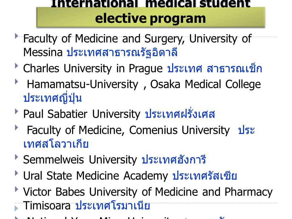 International medical student elective program  Philips-University Marburg,  Heinrich-Heine-University Düsseldorf,  University of Bonn,Semmelweis U