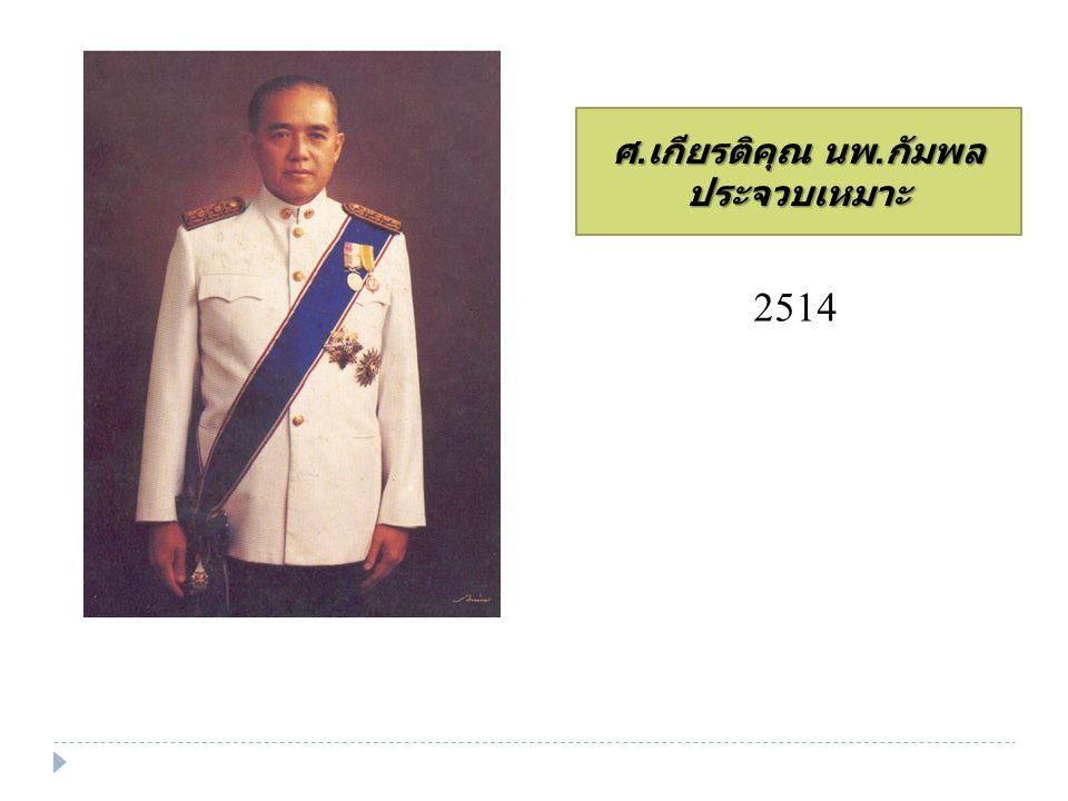 ศ. เกียรติคุณ นพ. กัมพล ประจวบเหมาะ 2514