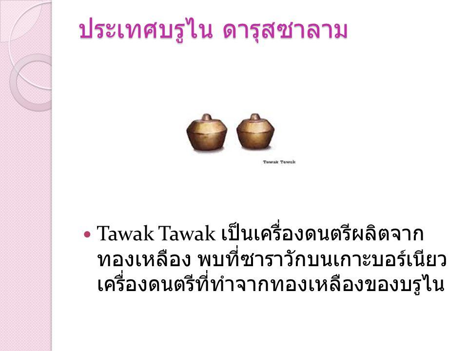 ประเทศกัมพูชา Tro ซอกัมพูชาเป็นเครื่องดนตรีพื้นเมือง ประเภทเครื่องสายของกัมพูชา ตัวซอท ามาจากกะลามะพร้าวชนิดพิเศษ ปลายข้าง หนึ่งจะถูกปิดด้วยหนังสัตว์ สายทั้งสามท ามาจากเส้นไหม