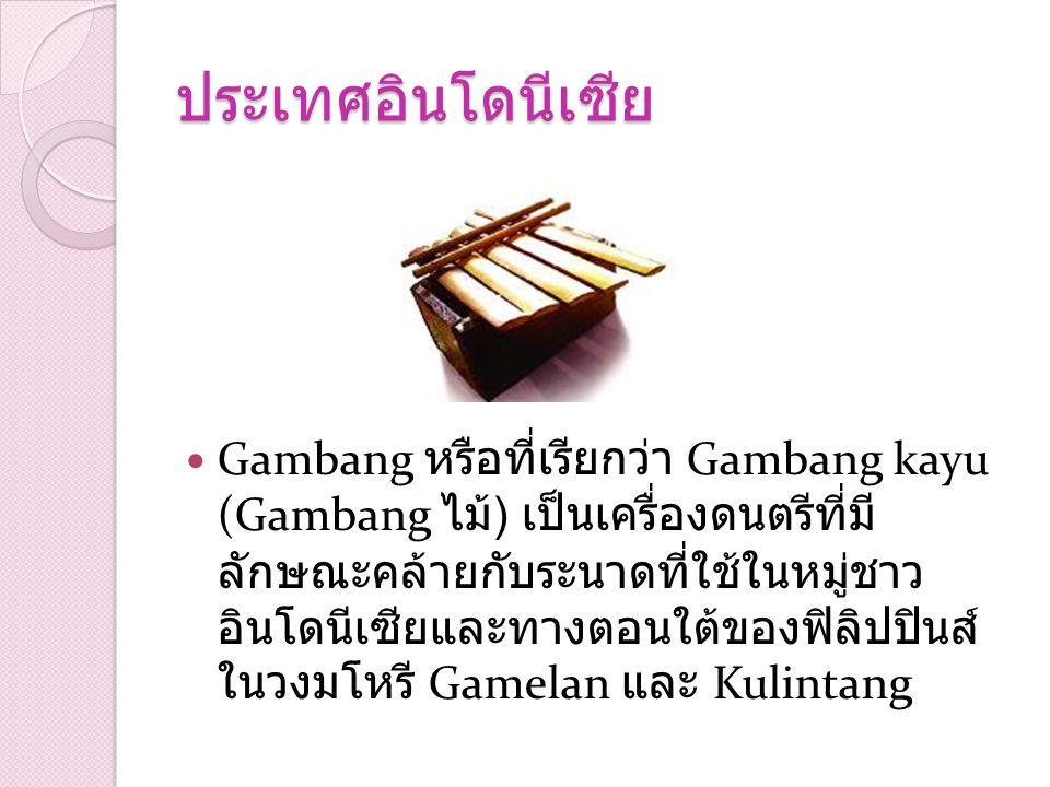 ประเทศอินโดนีเซีย Gambang หรือที่เรียกว่า Gambang kayu (Gambang ไม้ ) เป็นเครื่องดนตรีที่มี ลักษณะคล้ายกับระนาดที่ใช้ในหมู่ชาว อินโดนีเซียและทางตอนใต้