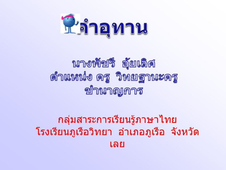 กลุ่มสาระการเรียนรู้ภาษาไทย โรงเรียนภูเรือวิทยา อำเภอภูเรือ จังหวัด เลย