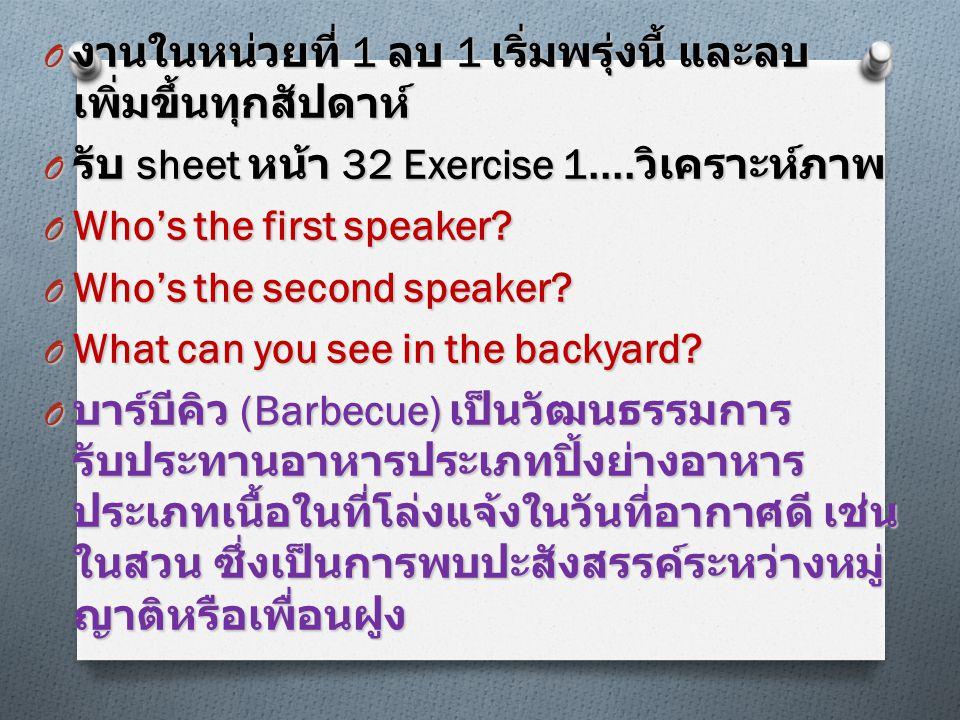 O ฟังบทสนทนา O อ่านตาม O จับคู่อ่าน O ขีดเส้นใต้คำที่เป็นสิ่งของและสถานที่ O งาน 1… แปลเป็นไทยลงข้างประโยค O ดูภาพใน Exercise 3 แล้วใช้สิ่งของในภาพและ เลือกสถานที่ในบ้าน แต่งบทสนทนาตามแบบ exercise 2 … จำนวน 3 บทสนทนา....