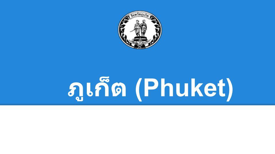 ภูเก็ต (Phuket)