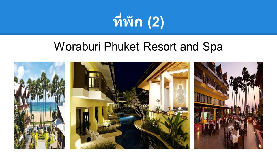 ที่พัก (2) Woraburi Phuket Resort and Spa