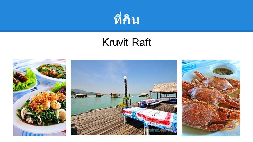 ที่กิน Kruvit Raft