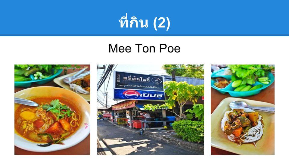 ที่กิน (2) Mee Ton Poe