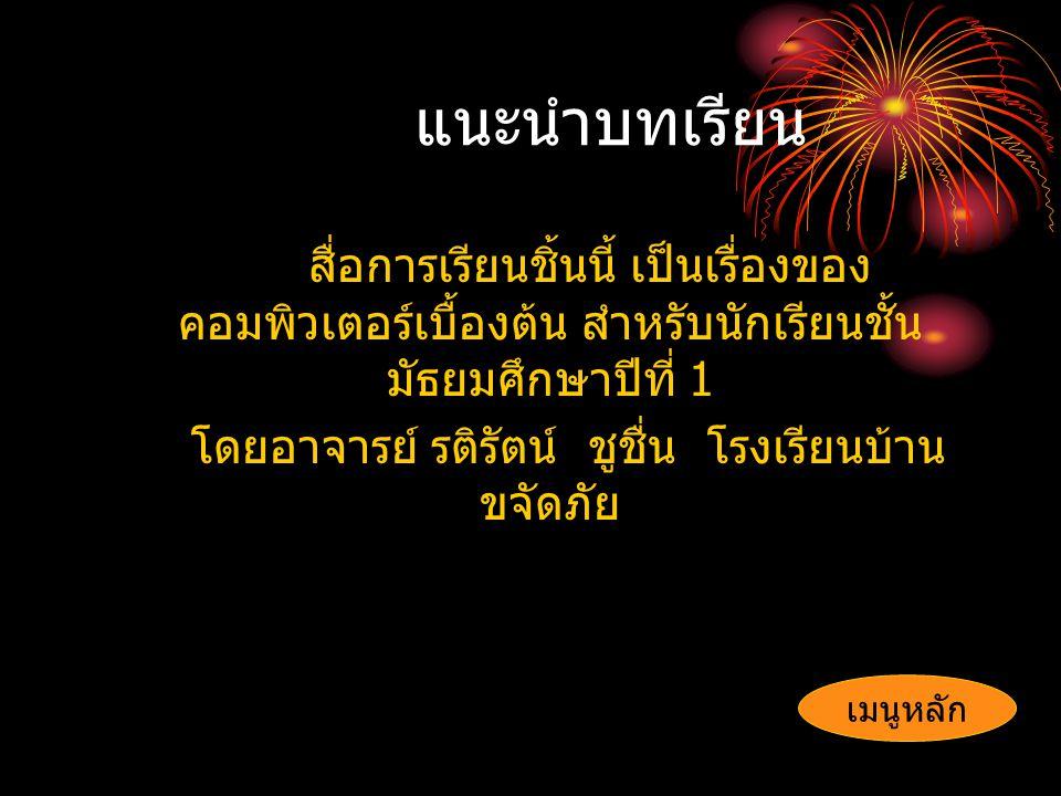 เรื่อง เสียงและอักษรไทย กำเนิดของ เสียงในภาษาไทย เสียงเป็นสื่อและเป็นภาษาที่แท้จริงของ มนุษย์ การเปล่งเสียงออกมาเป็นคำหรือเป็น พยางค์นั้น ย่อมประกอบด้วยเสียงสระ เสียง พยัญชนะ และเสียงวรรณยุกต์ เสียงหรือ คำพูดที่มนุษย์เปล่งออกมาก็เพื่อสื่อความ เข้าใจซึ่งกันและกัน ดังนั้น เสียงใน ภาษาไทยจึงต้องมีความหมายอันเป็นที่ เข้าใจตรงกันของมนุษย์ที่อยู่ร่วมกันในสังคม เดียวกัน เมนูหลัก