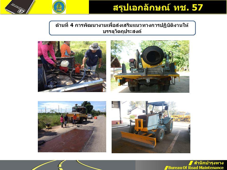 สรุปเอกลักษณ์ ทช. 57  สำนักบำรุงทาง  Bureau Of Road Maintenance ด้านที่ 4 การพัฒนางานเพื่อส่งเสริมแนวทางการปฏิบัติงานให้ บรรลุวัตถุประสงค์