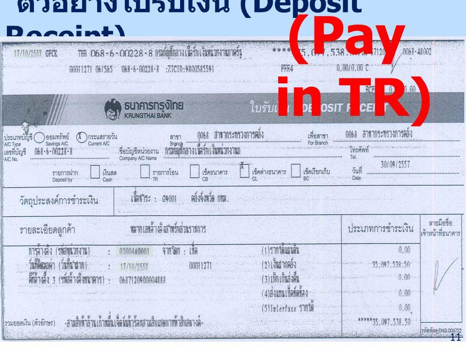 ตัวอย่างใบรับเงิน (Deposit Receipt) 11 (Pay in TR)