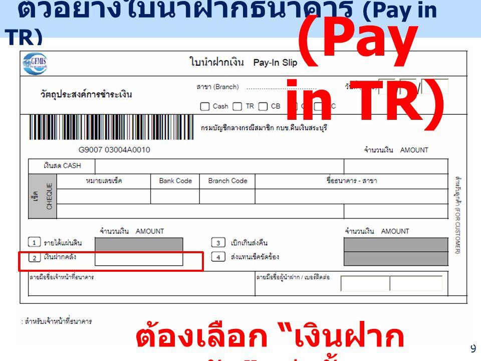 10 การนำส่งเงินส่งคลัง 1.ใช้ใบ Pay-in กรมบัญชีกลาง รหัส ศูนย์ต้นทุน 03004A0010 2.