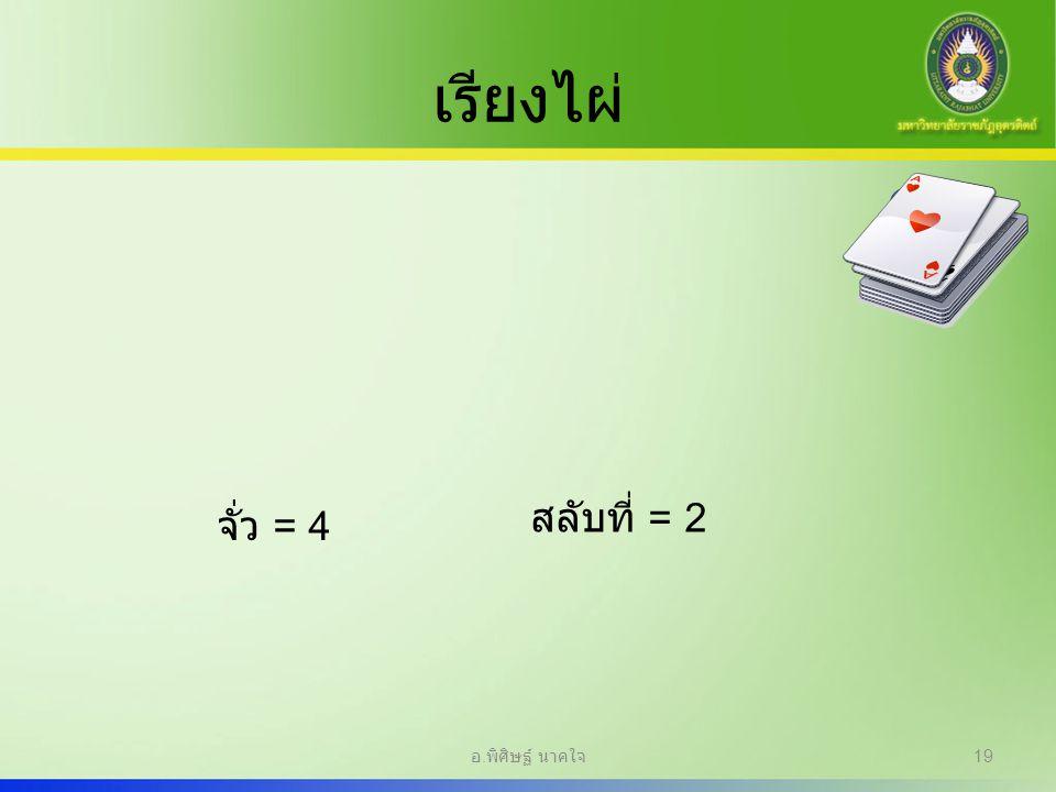 629 เรียงไผ่ 5 จั่ว = 4 สลับที่ = 2 อ. พิศิษฐ์ นาคใจ 19