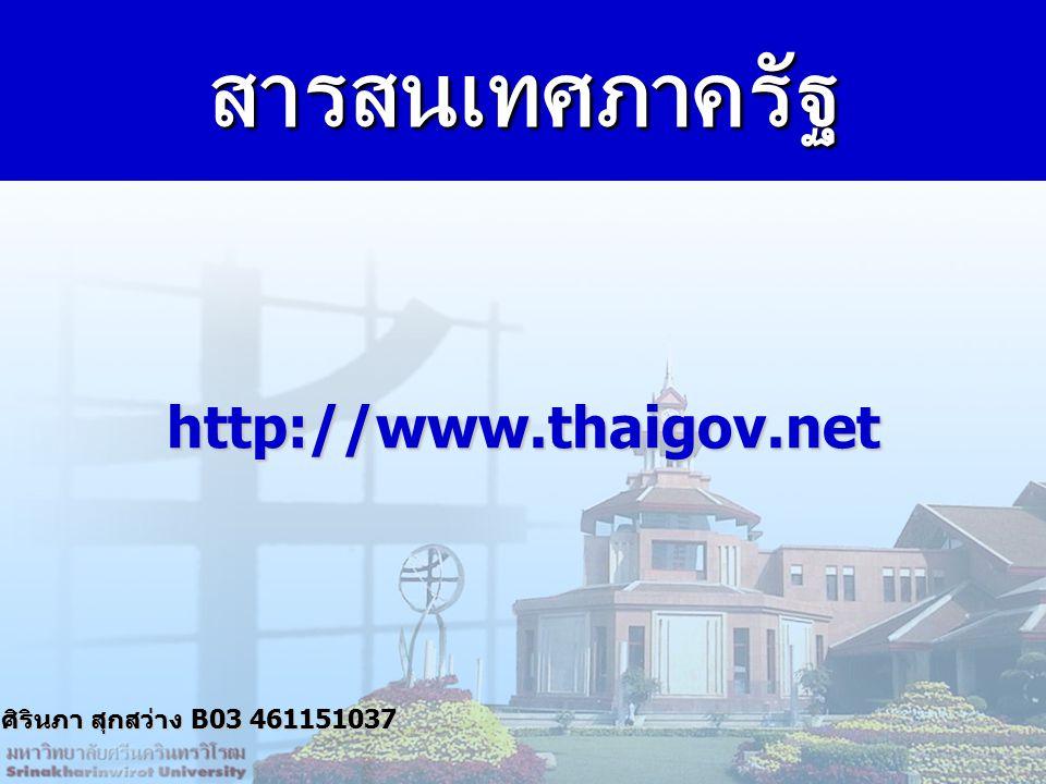 สารสนเทศภาครัฐhttp://www.thaigov.net