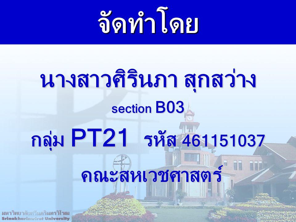 นางสาวศิรินภา สุกสว่าง section section B03 กลุ่ม กลุ่ม PT21 PT21 รหัส รหัส 461151037 คณะสหเวชศาสตร์จัดทำโดย