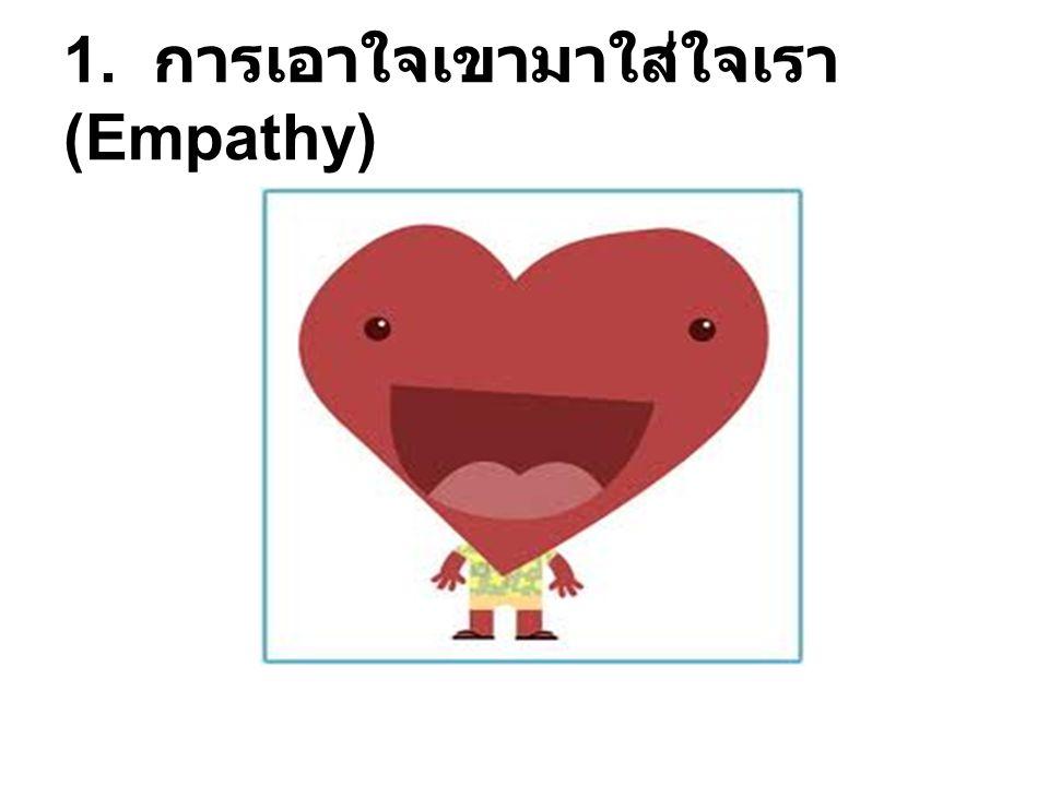 1. การเอาใจเขามาใส่ใจเรา (Empathy)