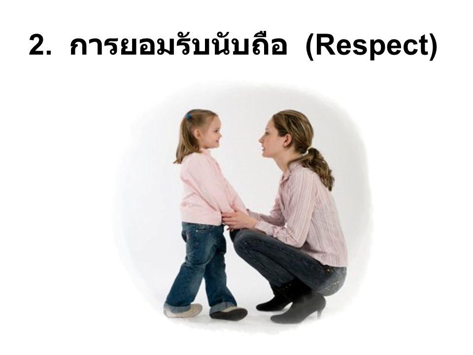 2. การยอมรับนับถือ (Respect)