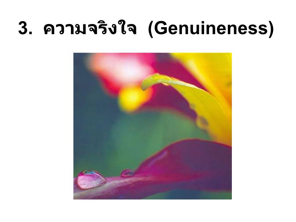 3. ความจริงใจ (Genuineness)
