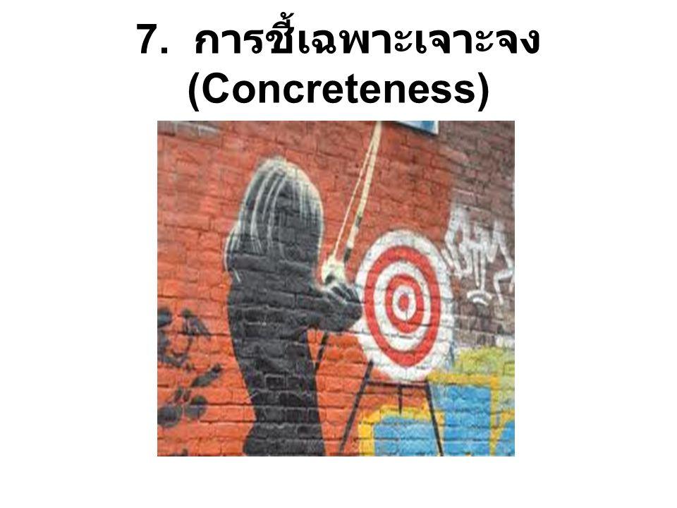 7. การชี้เฉพาะเจาะจง (Concreteness)