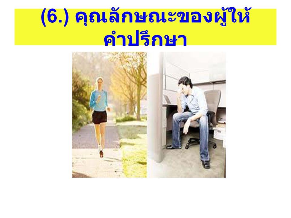 (6.) คุณลักษณะของผู้ให้ คำปรึกษา