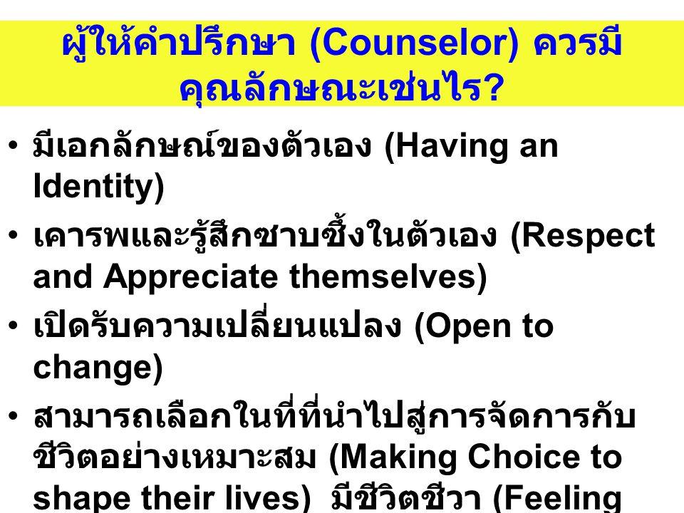 ผู้ให้คำปรึกษา (Counselor) ควรมี คุณลักษณะเช่นไร .
