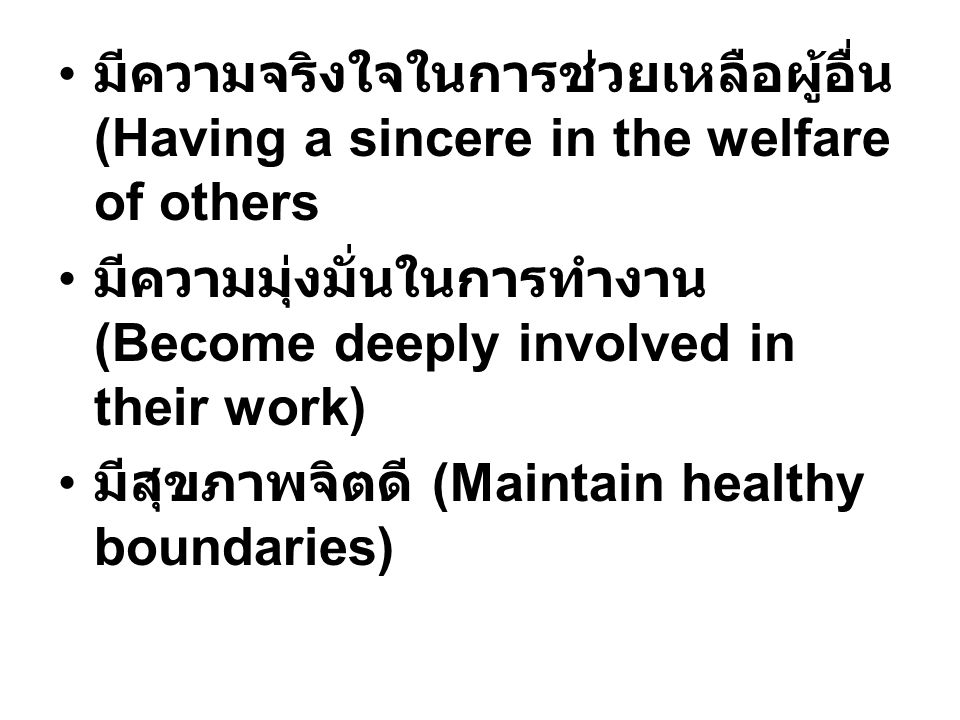 มีความจริงใจในการช่วยเหลือผู้อื่น (Having a sincere in the welfare of others มีความมุ่งมั่นในการทำงาน (Become deeply involved in their work) มีสุขภาพจิตดี (Maintain healthy boundaries)