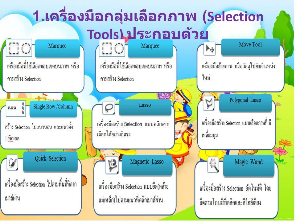 1. เครื่องมือกลุ่มเลือกภาพ (Selection Tools) ประกอบด้วย