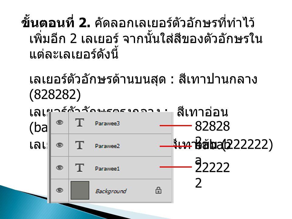 ขั้นตอนที่ 2. คัดลอกเลเยอร์ตัวอักษรที่ทำไว้ เพิ่มอีก 2 เลเยอร์ จากนั้นใส่สีของตัวอักษรใน แต่ละเลเยอร์ดังนี้ เลเยอร์ตัวอักษรด้านบนสุด : สีเทาปานกลาง (8