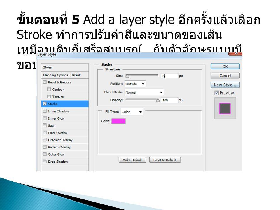 ขั้นตอนที่ 5 Add a layer style อีกครั้งแล้วเลือก Stroke ทำการปรับค่าสีและขนาดของเส้น เหมือนเดิมก็เสร็จสมบูรณ์ กับตัวอักษรแบบมี ขอบสองชั้น