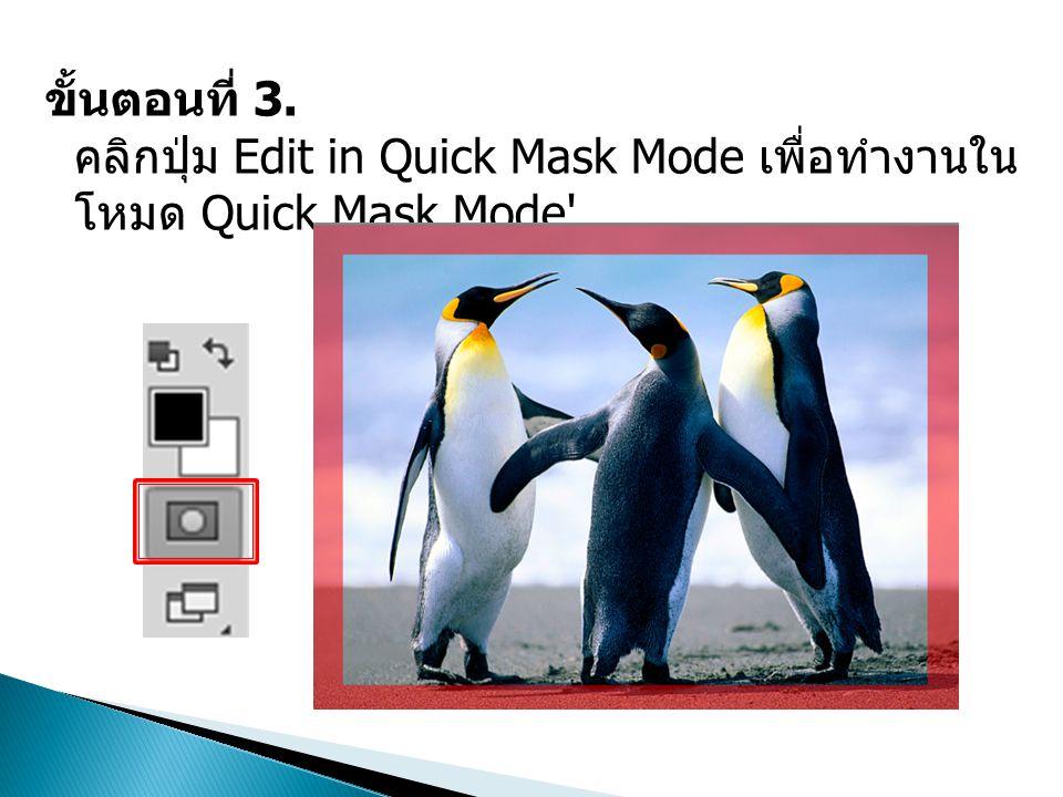 ขั้นตอนที่ 3. คลิกปุ่ม Edit in Quick Mask Mode เพื่อทำงานใน โหมด Quick Mask Mode