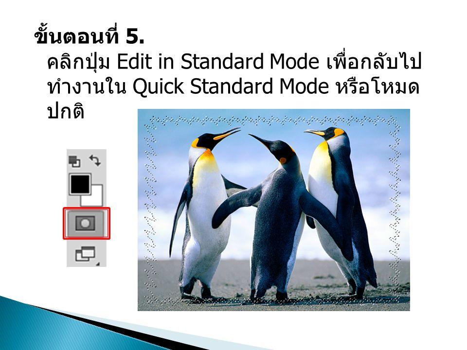 ขั้นตอนที่ 5. คลิกปุ่ม Edit in Standard Mode เพื่อกลับไป ทำงานใน Quick Standard Mode หรือโหมด ปกติ