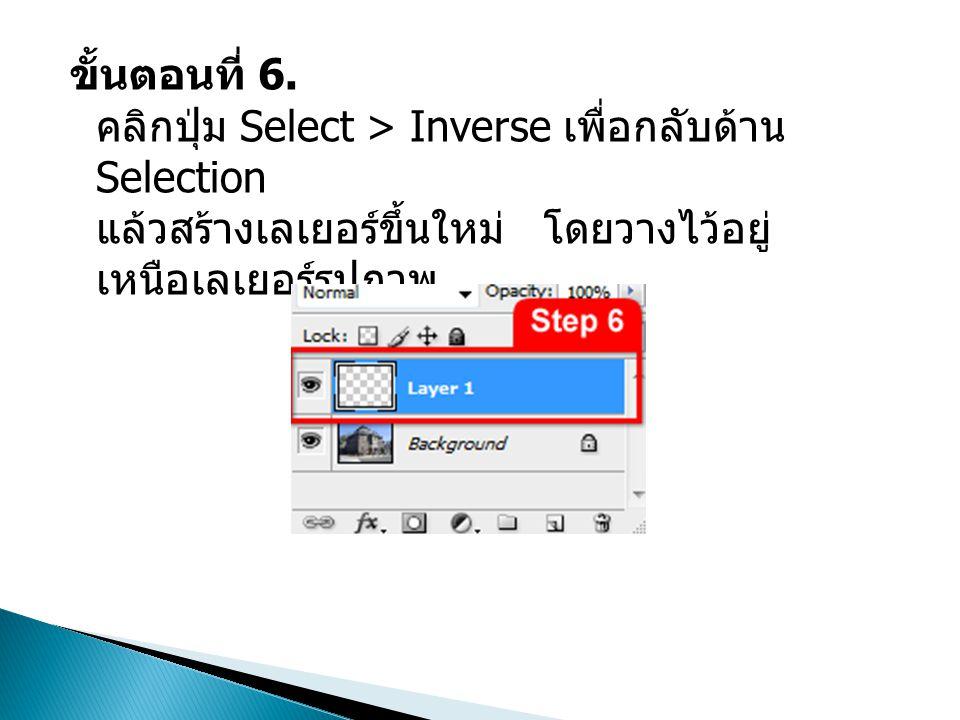 ขั้นตอนที่ 6. คลิกปุ่ม Select > Inverse เพื่อกลับด้าน Selection แล้วสร้างเลเยอร์ขึ้นใหม่ โดยวางไว้อยู่ เหนือเลเยอร์รูปภาพ