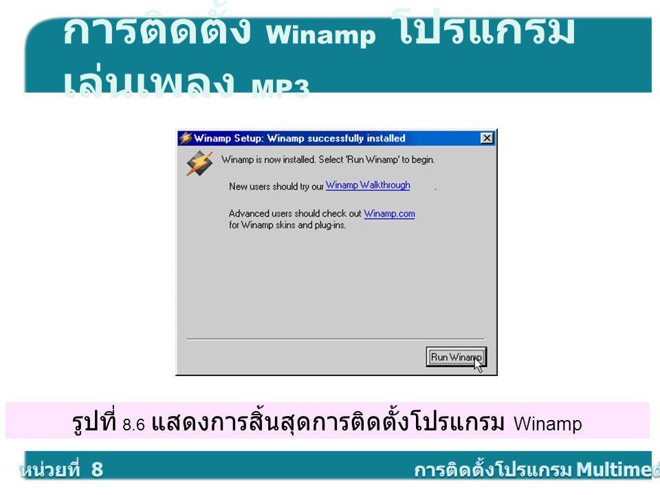 รูปที่ 8.6 แสดงการสิ้นสุดการติดตั้งโปรแกรม Winamp การติดตั้ง Winamp โปรแกรม เล่นเพลง MP3