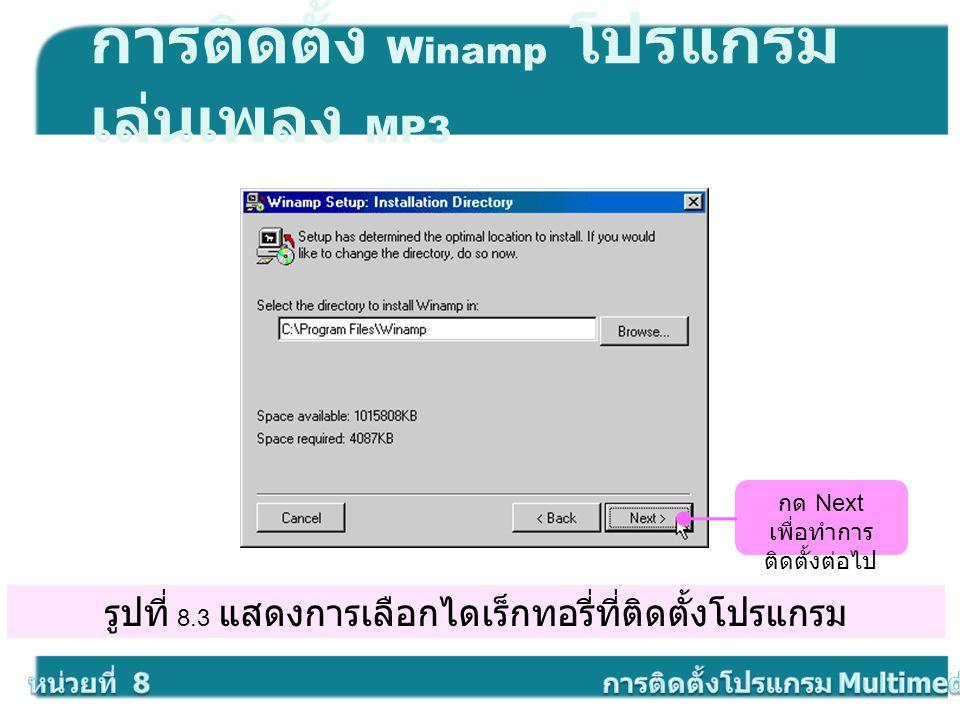รูปที่ 8.3 แสดงการเลือกไดเร็กทอรี่ที่ติดตั้งโปรแกรม การติดตั้ง Winamp โปรแกรม เล่นเพลง MP3 กด Next เพื่อทำการ ติดตั้งต่อไป
