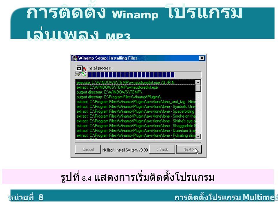 รูปที่ 8.4 แสดงการเริ่มติดตั้งโปรแกรม การติดตั้ง Winamp โปรแกรม เล่นเพลง MP3