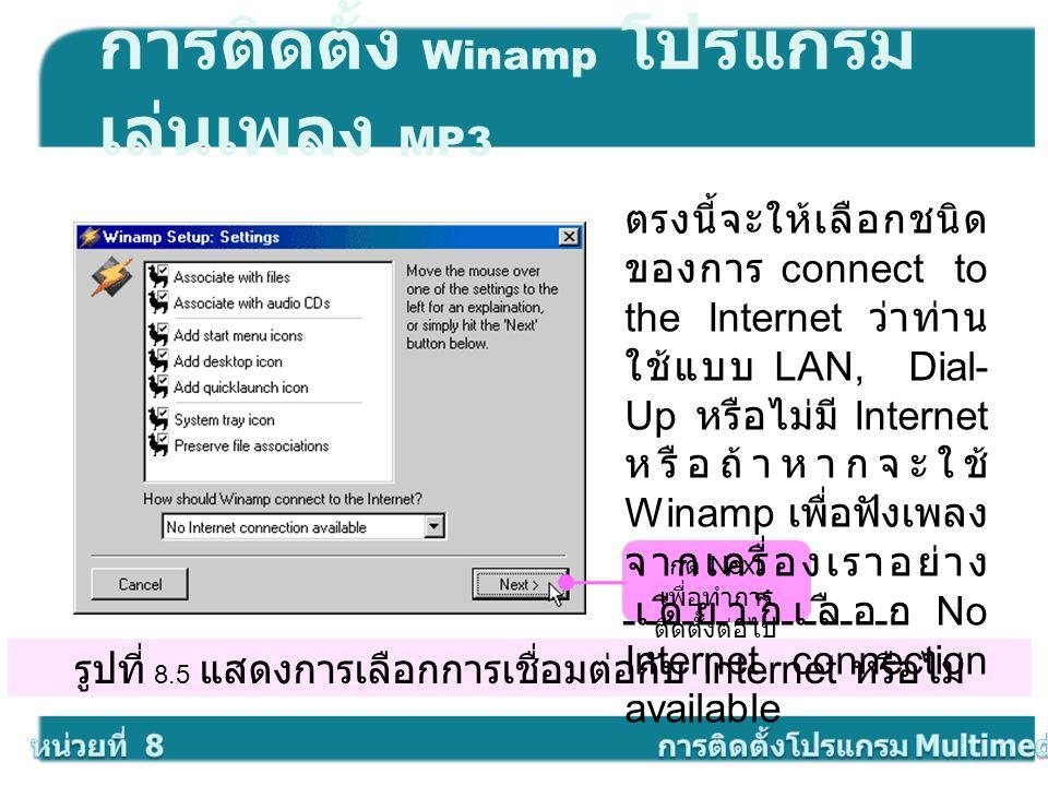 รูปที่ 8.5 แสดงการเลือกการเชื่อมต่อกับ Internet หรือไม่ การติดตั้ง Winamp โปรแกรม เล่นเพลง MP3 กด Next เพื่อทำการ ติดตั้งต่อไป ตรงนี้จะให้เลือกชนิด ขอ