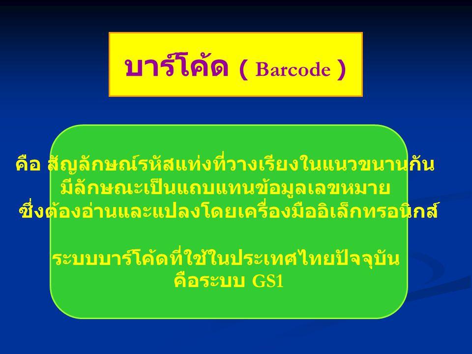 บาร์โค้ด ( Barcode ) คือ สัญลักษณ์รหัสแท่งที่วางเรียงในแนวขนานกัน มีลักษณะเป็นแถบแทนข้อมูลเลขหมาย ซึ่งต้องอ่านและแปลงโดยเครื่องมืออิเล็กทรอนิกส์ ระบบบาร์โค้ดที่ใช้ในประเทศไทยปัจจุบัน คือระบบ GS1