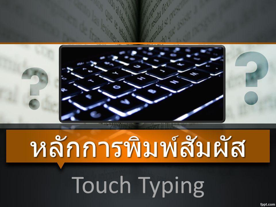 ความหมาย ทักษะการใช้แป้นพิมพ์คอมพิวเตอร์ (keyboarding skill) หมายถึงทักษะการป้อนข้อมูลเข้าสู่คอมพิวเตอร์โดยวิธี พิมพ์สัมผัส (touch typing) ผ่านแป้นพิมพ์ที่มีลักษณะ คล้ายแป้นพิมพ์ดีด ซึ่งทักษะนี้เกิดจากการสั่งการของ สมอง ทำให้เกิดการตอบสนองของกล้ามเนื้อเล็กอย่าง ประสานกันของตาและมือในการก้าวนิ้วไปเคาะแป้น อักษรที่ต้องการได้อย่างรวดเร็วและแม่นยำ การพิมพ์สัมผัส (touch typing) หมายถึงการพิมพ์ด้วย นิ้วมือทั้งหมดโดยไม่มองแป้นอักษร ซึ่งเป็นทักษะที่ ต้องผ่านการฝึกฝนเพื่อให้ผู้พิมพ์สามารถอ่านต้นฉบับ และพิมพ์ตามได้ไปพร้อมๆกันโดยไม่เหลียวมองแป้น อักษร