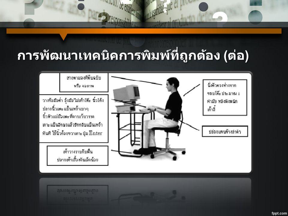 การพัฒนาเทคนิคการพิมพ์ที่ถูกต้อง ( ต่อ )