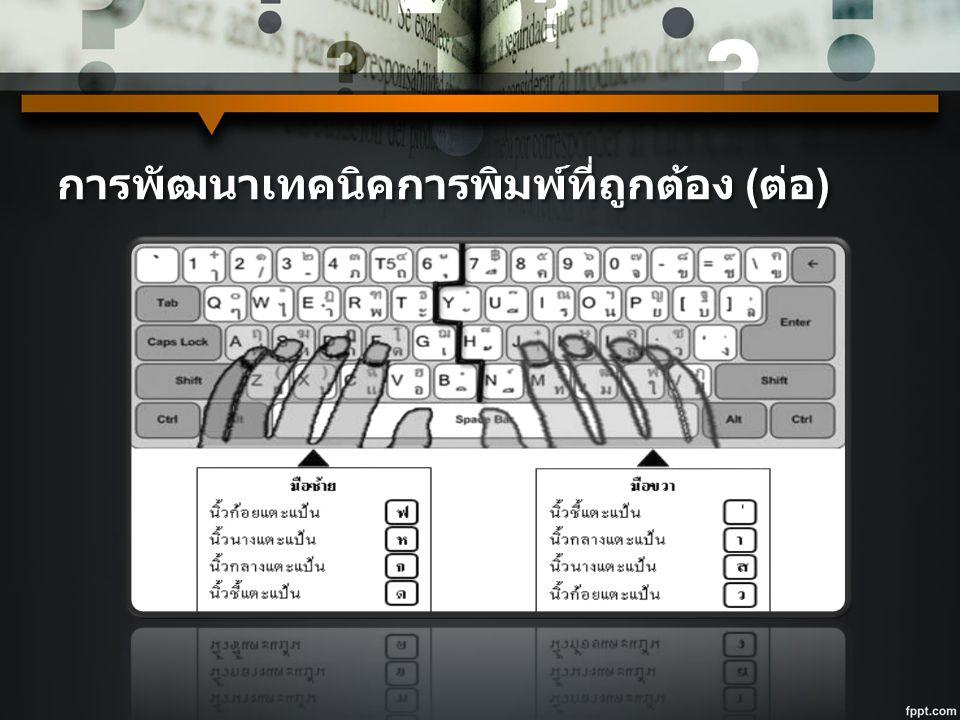 อ้างอิง https://www.gotoknow.org/posts/419253 https://www.gotoknow.org/posts/419257 http://comsci.srru.ac.th/basiccomputer THANK You for Listening Me.