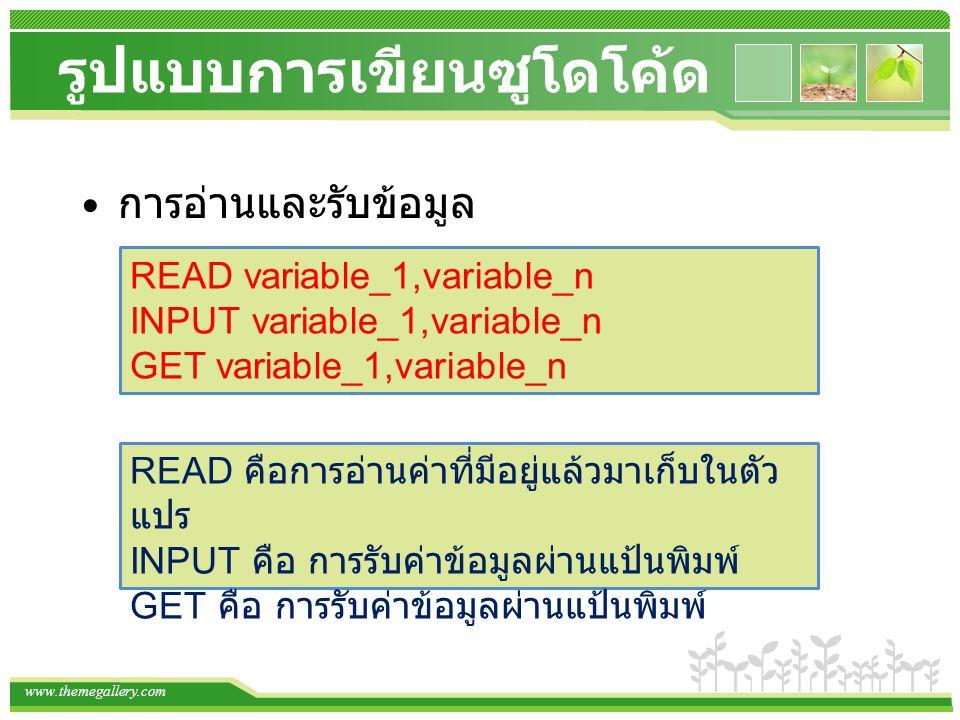 www.themegallery.com รูปแบบการเขียนซูโดโค้ด การอ่านและรับข้อมูล READ variable_1,variable_n INPUT variable_1,variable_n GET variable_1,variable_n READ