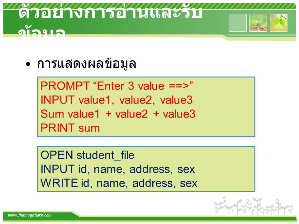"www.themegallery.com ตัวอย่างการอ่านและรับ ข้อมูล การแสดงผลข้อมูล PROMPT ""Enter 3 value ==>"" INPUT value1, value2, value3 Sum value1 + value2 + value3"